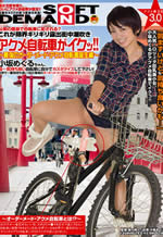 Japanese Bicycle Ejaculation 3