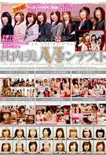 Beautiful Japanese Woman Contest Miss Soft On Demand
