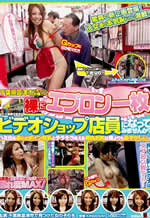 Asian video store clerk found naked in the city of Chiba Futtsu?