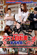 Office Ladies Ride Dildo Bikes