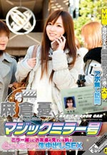 SDMT-041 - Yu Asakura X Magic Mirror Issue