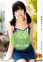 18 Year Old Virgin Miura Akane