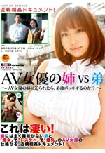 AV Actress Versus Amateur Guy