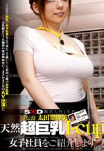 SOD Office Lady  Big Breasts