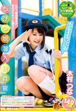 Tiny Undercover Agent 149cm Tsuna Kimura