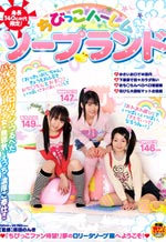 Harem Soapland Featuring Petite Ladies