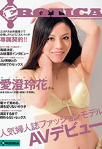 Popular Women's Magazine Fashion Model AV Debut