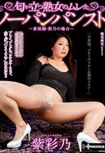 Mature Asian Woman Wearing No Panties