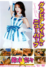 Japanese Transexual Lascivious Acts