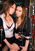 SHKD-350 - Two Undercover Investigators