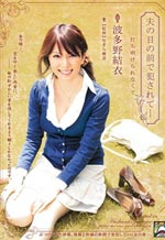 Yui Hatano is  Fucked In Husband's Presence