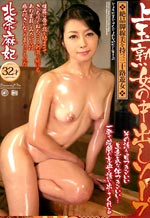 Lewd Woman Soapland Prostitute Bathhouse
