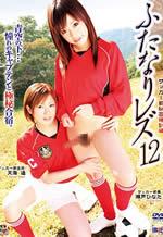 Sexy Futanari Lesbians