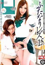 Futanari Lesbian 15