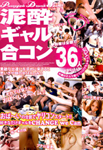 Party With Naughty Japanese Ladies