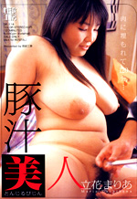 Asian BBW Super Huge Gorgeous Woman