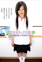 Japanese Schoolgirl First Time Hardcore AV