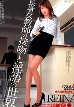 SMA-150 - Tall Female Teacher&#39;s Kissing