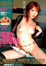 Tokyo Gal Masturbation