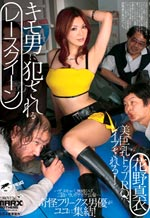 SMA-343 - Race Queen Fucked by Freaks