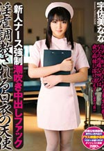 SMA-633 - Rookie Nurse Fuck Cum Splash Angel