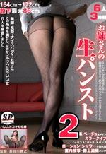 Raw Pantyhose Fetish On Nice Legs 2