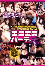 Erotic Orgy Party Japanese Group Sex