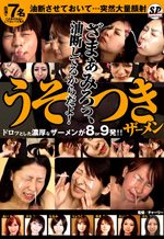 Semen Liar Japanese Gals Receiving Facials