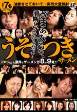 Semen Liar Japanese Gals Receiving Facials