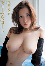 Meisa Hanai Deep Throat 