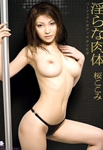 Watch Big Tit Pole Dancer - Cocomi Sakura