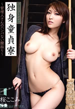 Watch Asian Sex with Kokomi Sakura - Cocomi Sakura