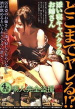 SPZ-553 - Far fuckable Cabaret Sister Lying