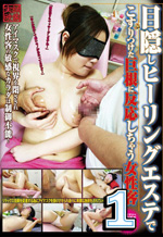 Female Customers Blindfold Pleasure 1