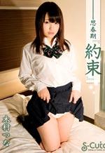 Japanese Teen Schoolgirl Promise