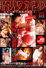 Asian Pregnant Ladies Erotic Bondage AV