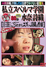 DVD Asian Teen Facials Teens Bukkake Series