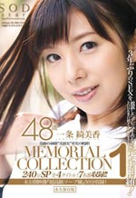 Porn Star Kimika Memorial Collection 1