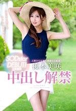 Misaki Enomoto SOD Asian Porn Star Debut