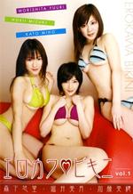Erokawa Bikini Swimsuit Collection