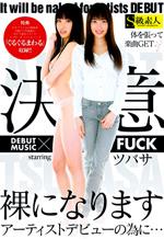 Asian Star Fully Naked Hardcore Debut