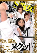 Lascivious Ladies 3 Beautiful  Female Practitioners Willl Hit Kick and Then Draw You Out