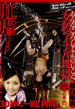 SVDVD-138 - Air Stewardess Enema Anal Torture