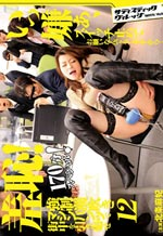 SVDVD-161 - Go Around Town With Forced Squirting