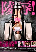 SVDVD-243 - Training Rough Sex School Girls in Toilet