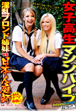 International Beauties Horny Schoolgirls