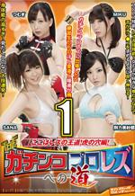 Pro Wrestling Lesbians Hole of the Tiger 1