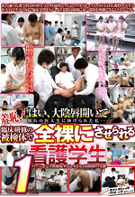 Nurses Shamed To Open Labia Majora 1