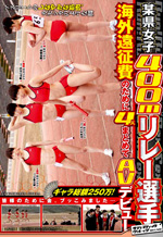 400 Meters Relay Players Real AV debut