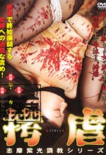 SVND-017 - Violet Light Series Shima Torture